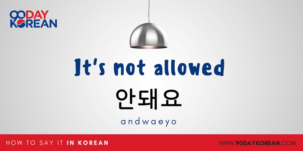 How to Say No in Korean - it's not allowed