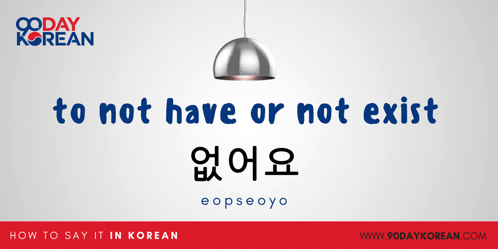 How to Say No in Korea - to not have or not exist