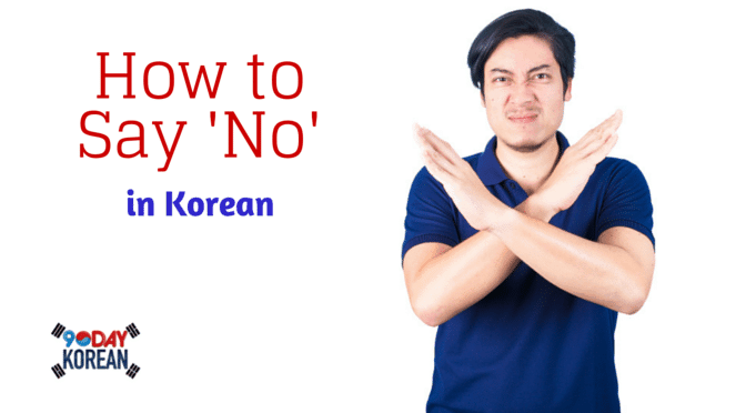 How to Say 'No' in Korean