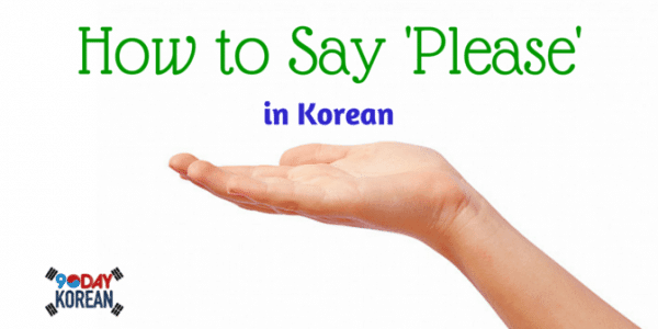 How to Say 'Please' in Korean