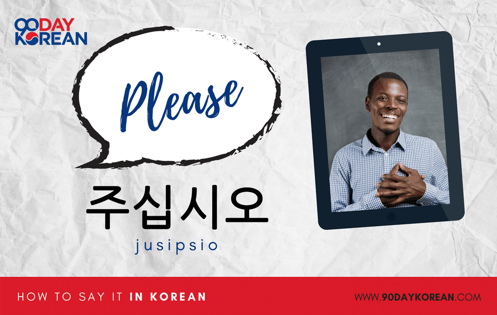 How to Say Please in Korean formal