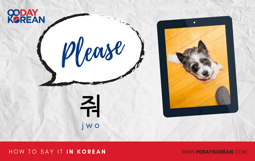 How to Say Please in Korean informal