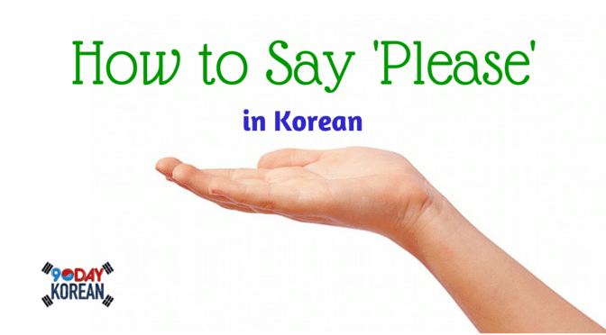 how to write always in korean
