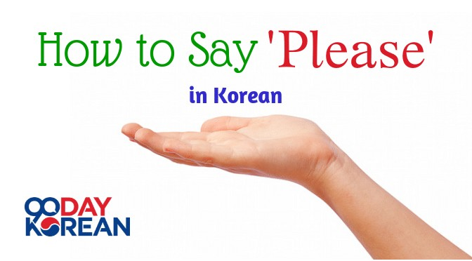 How-to-Say-Please-in-Korean-