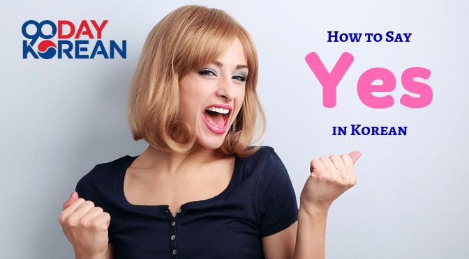 How-to-Say-Yes-in-Korean-New1