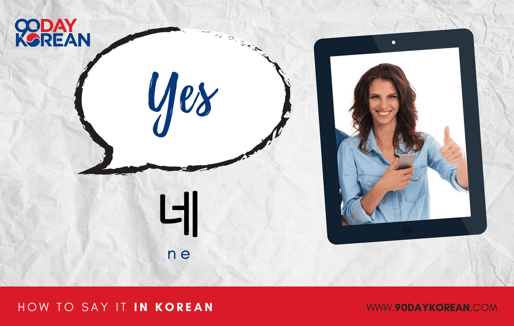 How to Say Yes in Korean standard