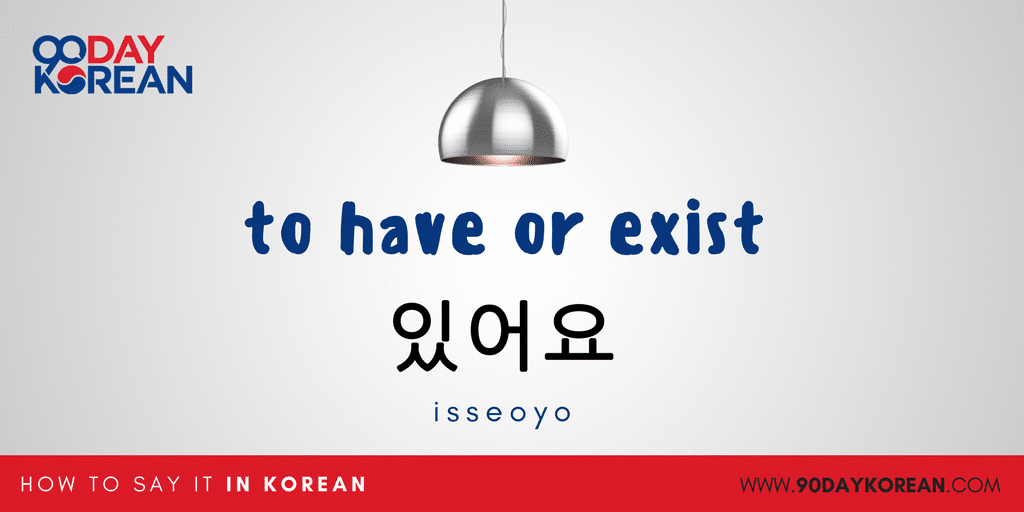 How to say have in korean