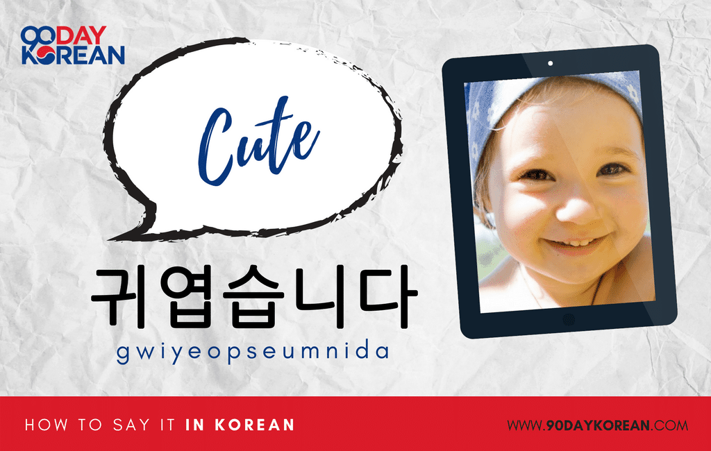 How to Say cute in Korean formal