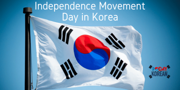 Independence Movement Day (Samil) in KoreaIndependence Movement Day (Samil) in Korea