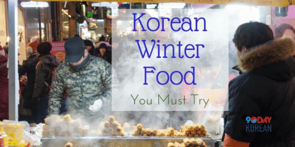 Korean Winter Food You Must Try
