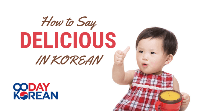 How-to-Say-Delicious-in-Korean