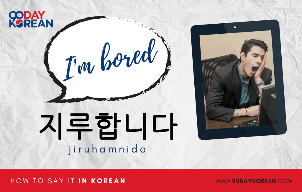 How to Say I'm bored in Korean formal
