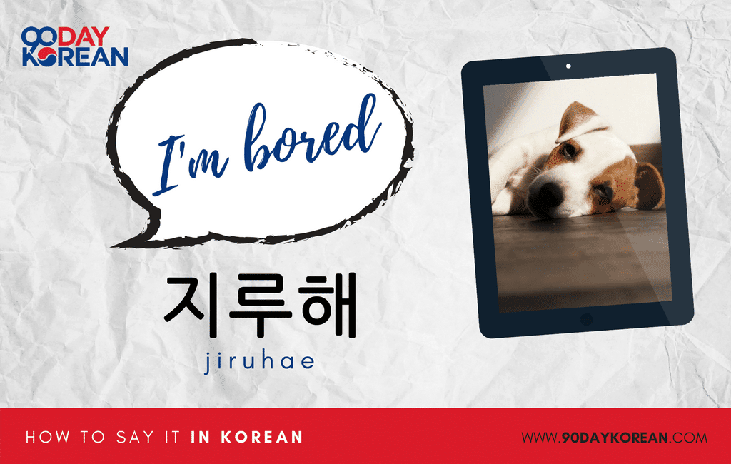 How to Say I'm bored in Korean informal