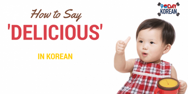 How to Say 'Delicious' in Korean