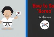 how to say 'korea' in Korean