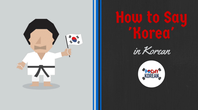 how to say 'korea' in Korean