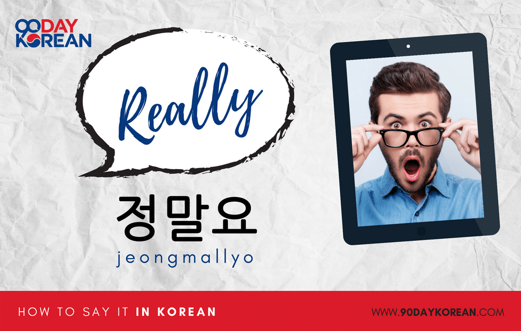 How to Say Really in Korean standard