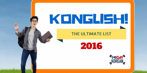 konglish-words