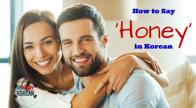 How to Say Honey in Korean