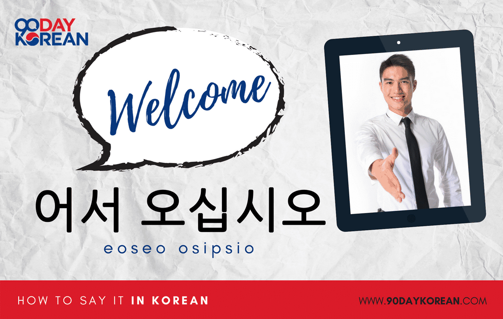 How to Say Welcome in Korean formal