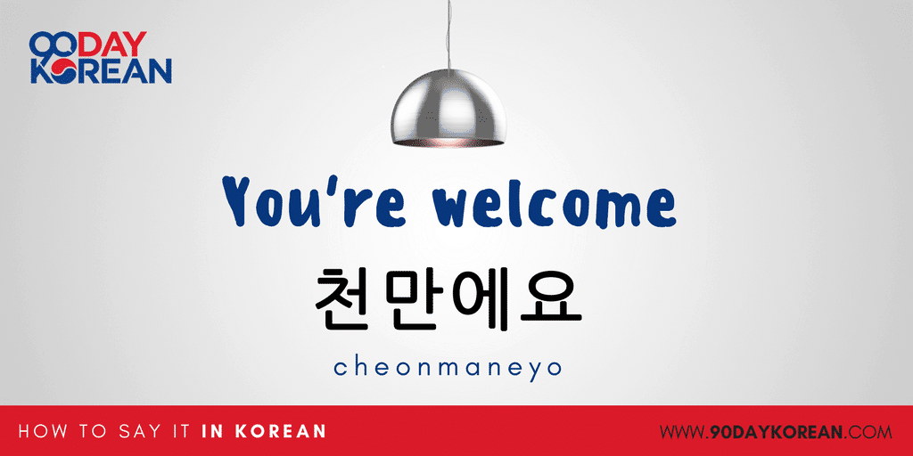 How to Say Welcome in Korean - You're Welcome