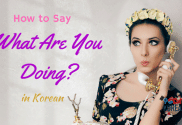 How to Say 'What Are You Doing' in Korean
