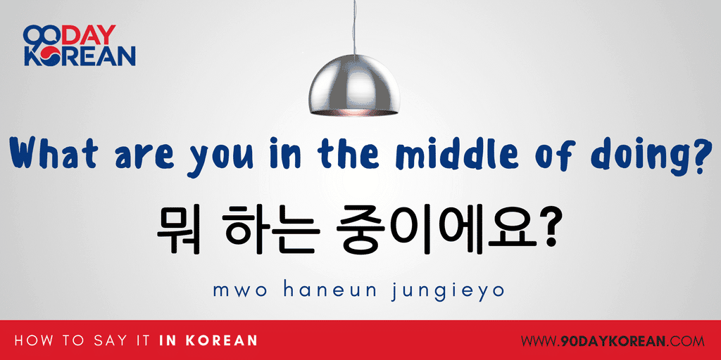 How to Say What Are You Doing in Korean - mwo haneun jungieyo