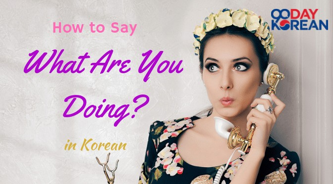 How To Say What Are You Doing In Korean Easy Ways