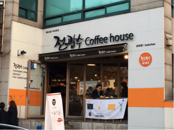 Korean Coffee Shops Jeon Gwangsu