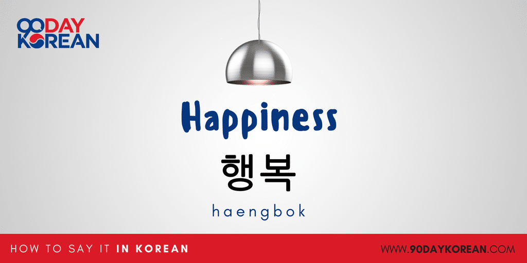 How to Say Happy in Korean - happiness