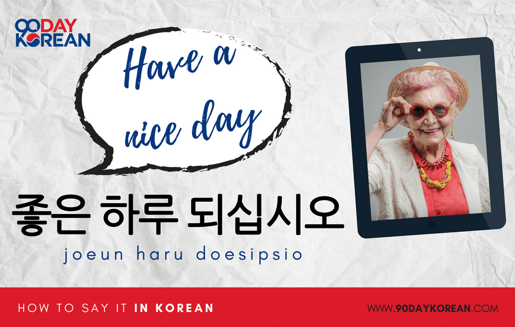 How to Say Have a Nice Day in Korean formal