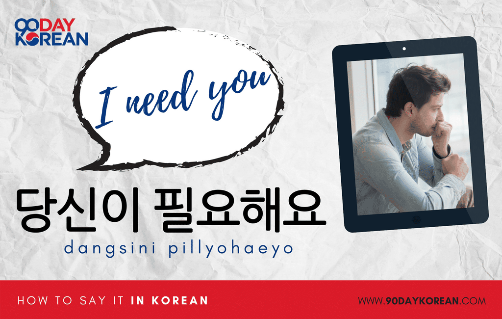 How to Say I Need You in Korean standard