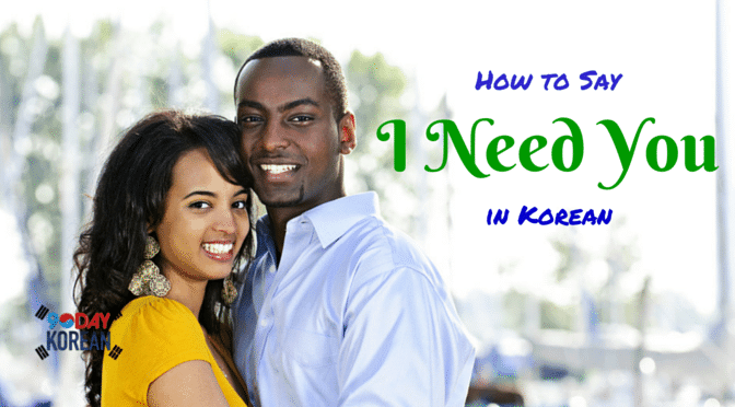 How to Say I Need You in Korean