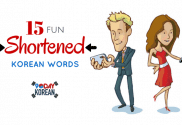 15 fun shortened korean words