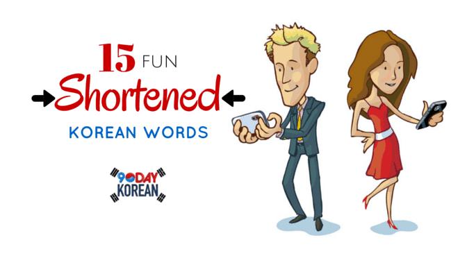 15 fun shortened korean words