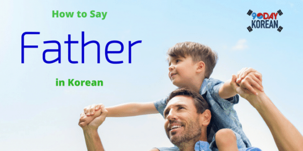 How to Say Father in Korean