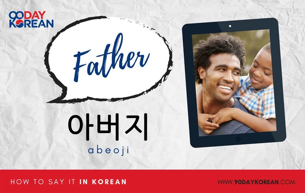 How to Say Father in Korean standard