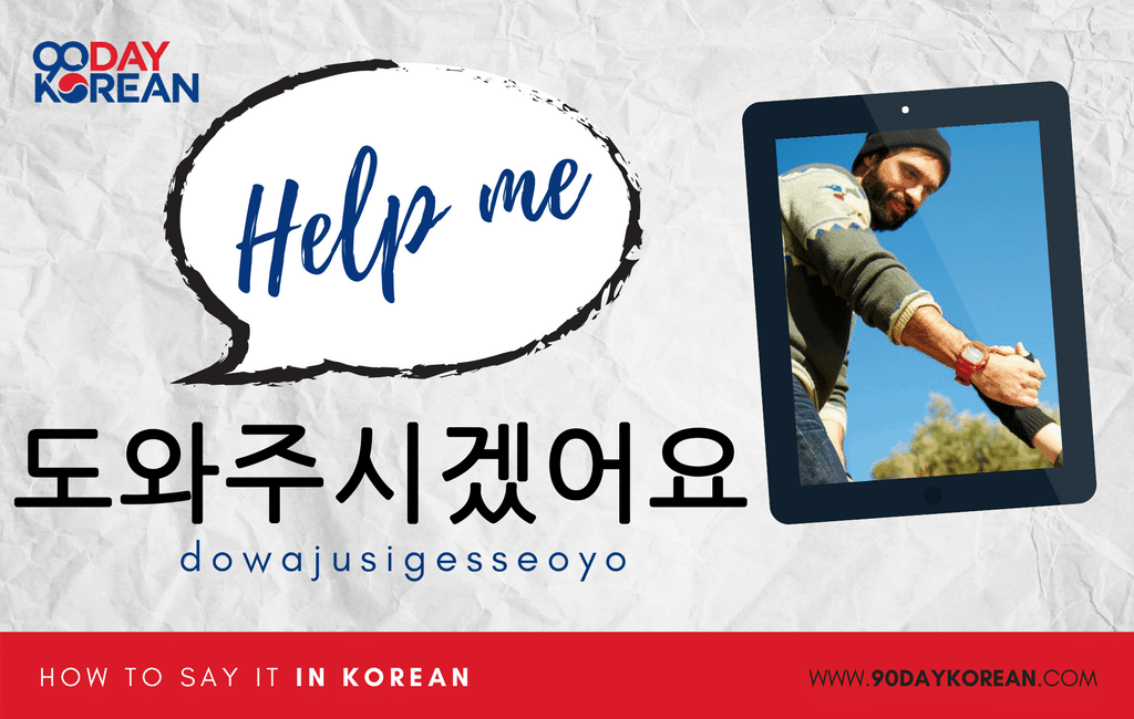 How to Say Help Me in Korean formal