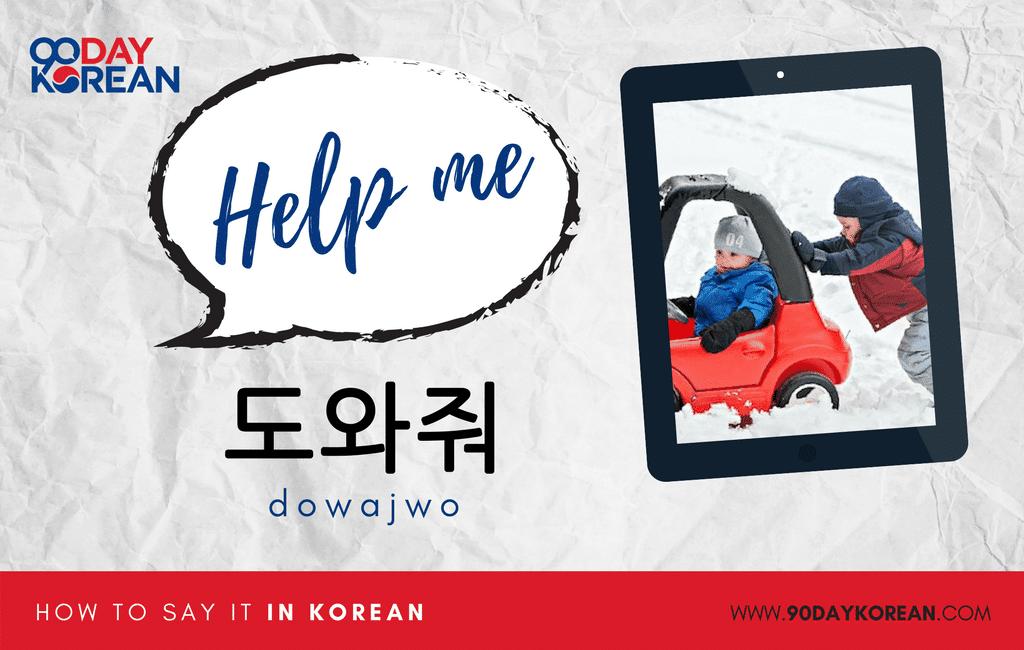 How to Say Help Me in Korean informal