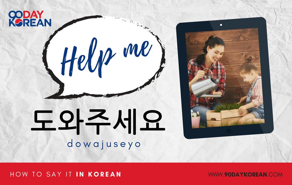 How to Say Help Me in Korean standard