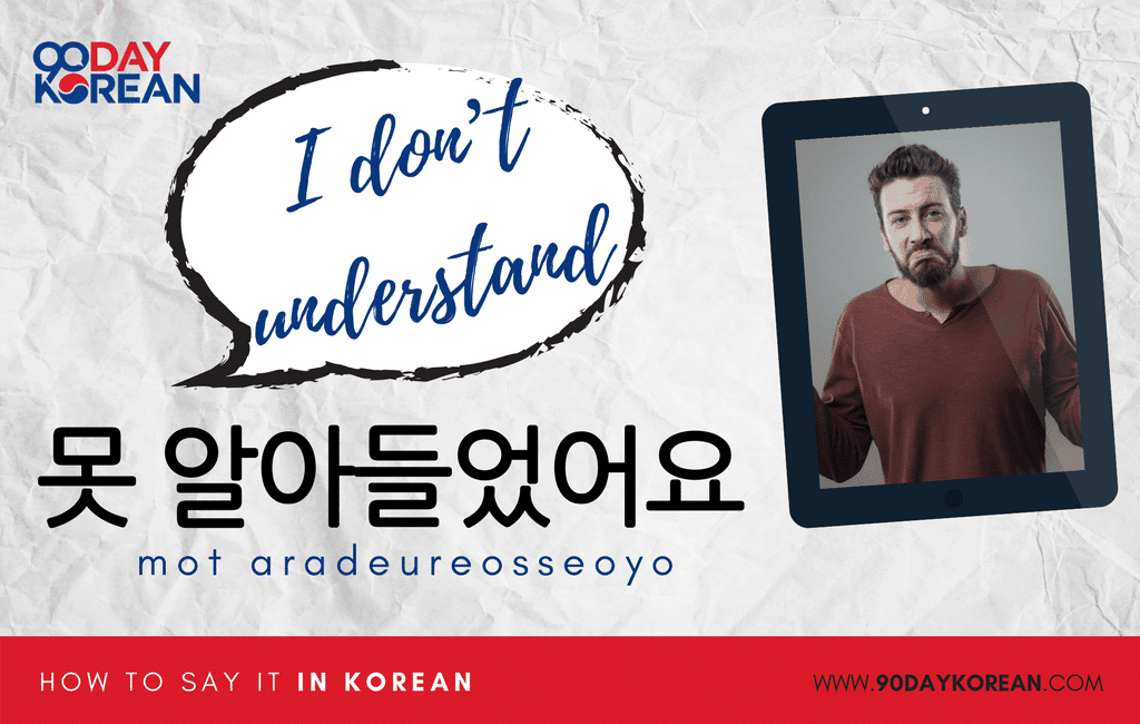 How to Say I Don't Understand in Korean standard