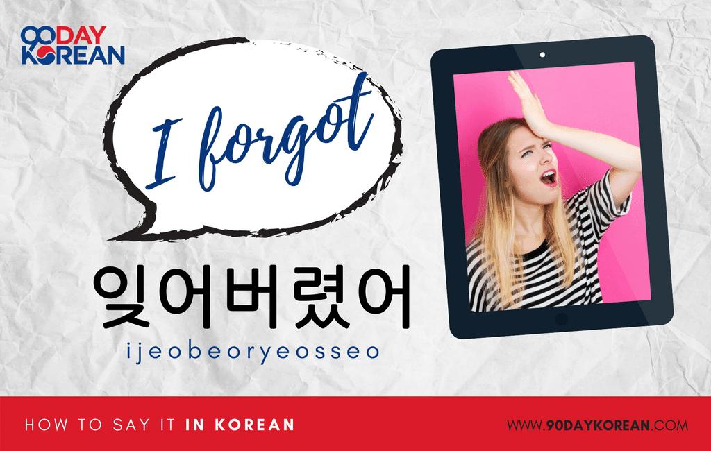 How to Say I Forgot in Korean informal