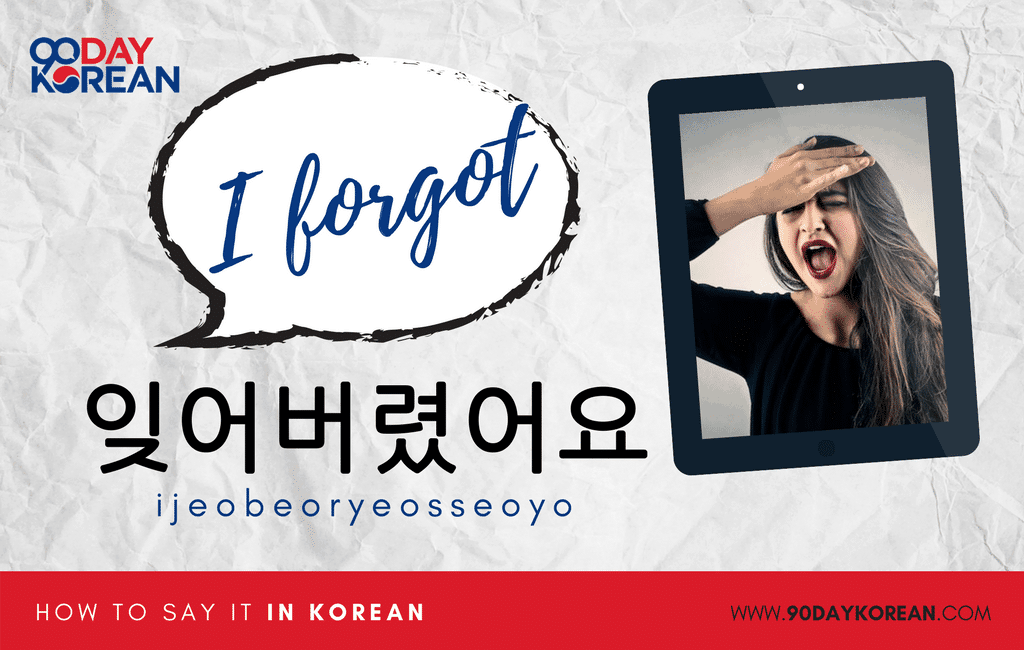 How to Say I Forgot in Korean standard