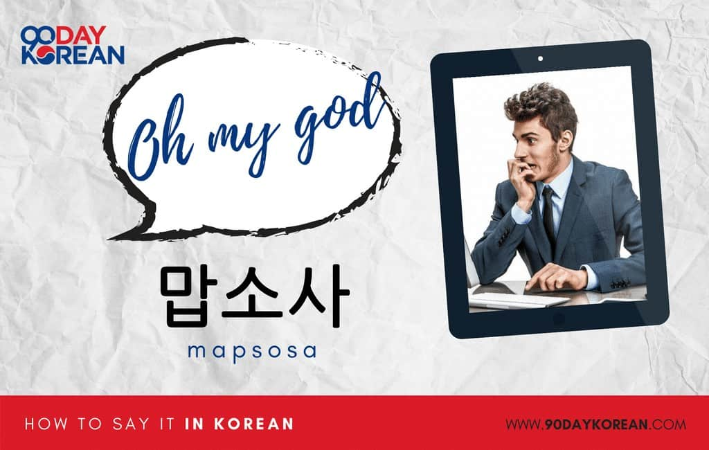 How to Say Oh My God in Korean informal