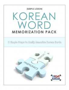 5 Simple Steps to Easily Memorize Korean Words