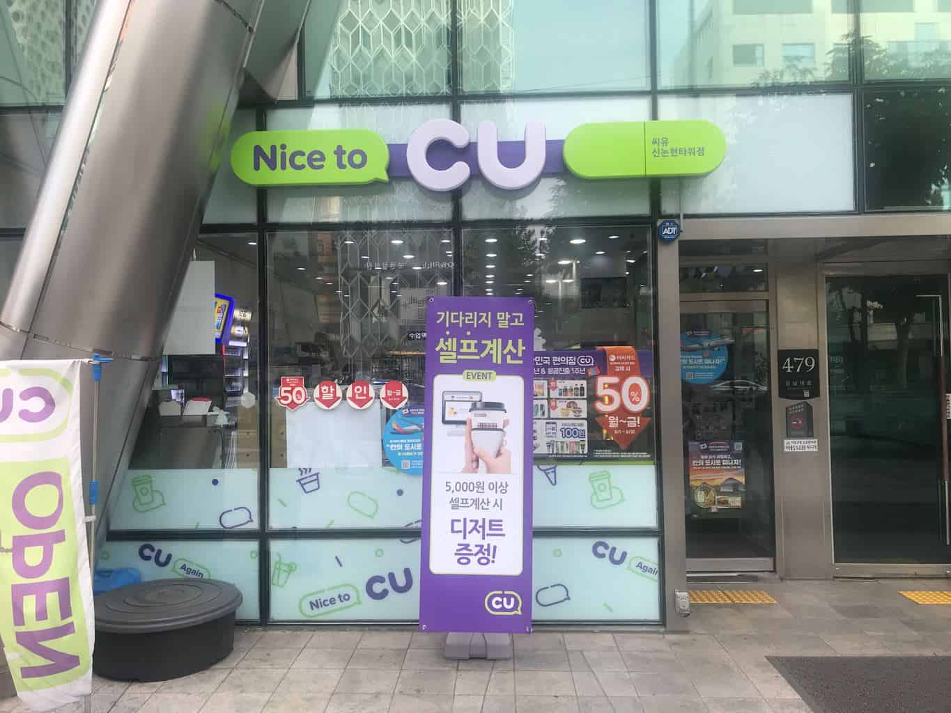 Photo of CU convenience store in Gangnam, Seoul