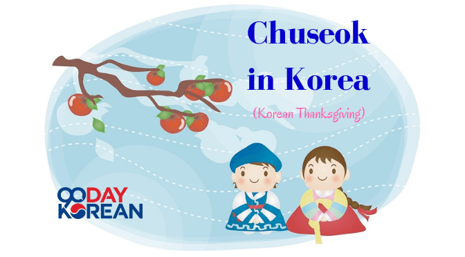 Illustration of a boy and girl wearing Korean hanbok and looking at a tree
