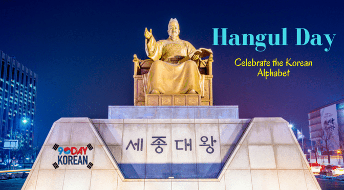 Learn how to speak korean hangul