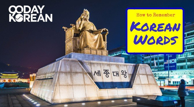 Statue of King Sejong at night