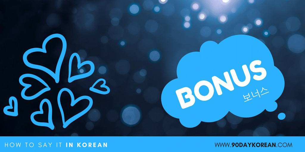 How to Say Cheers in Korean Bonus